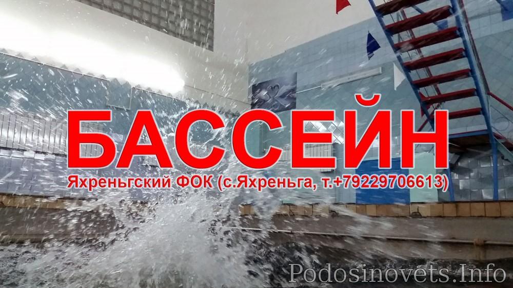 Телефон - Бассейн Яхреньгский ФОК