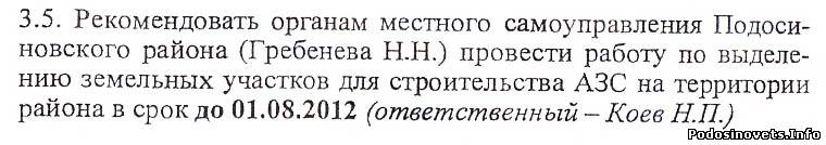 http://podosinovets.info/news/demjanovo_god_spustja_rezultaty/2013-06-27-1070